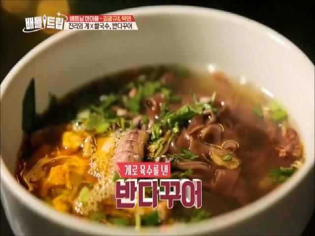 Taecyeon ăn bánh đa cua Hải Phòng