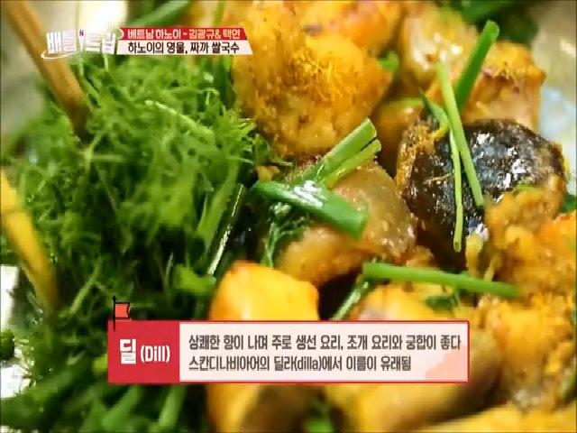 Taecyeon ăn chả cá Hà Nội