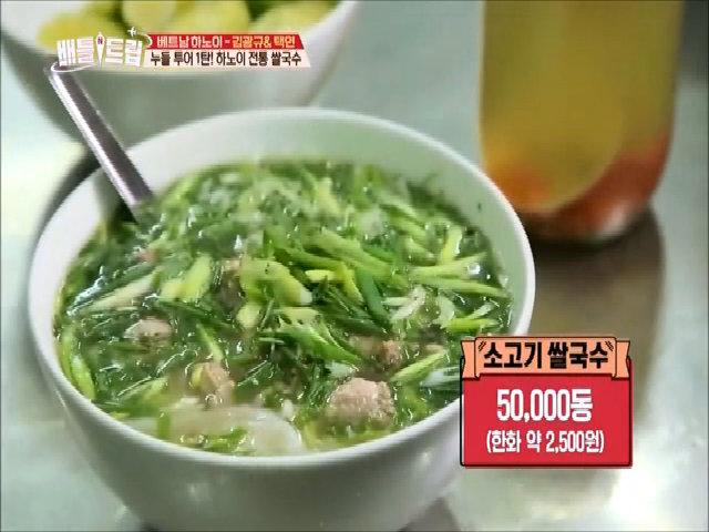 Taecyeon ăn phở ở Hà Nội