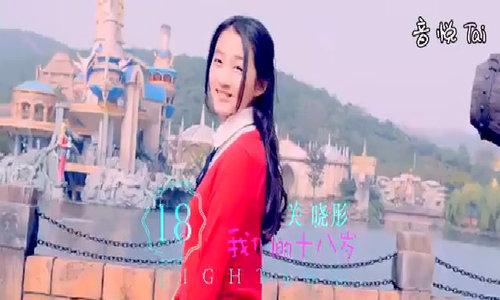 """Quan Hiểu Đồng trình bày ca khúc """"Eighteen"""""""