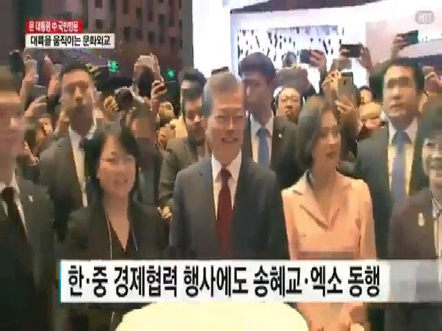 Song Hye Kyo cùng tổng thống Moon Jae In dự sự kiện tại Trung Quốc