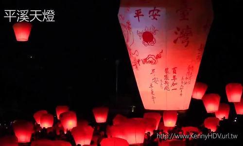 Lễ hội thiên đăng ở Đài Loan