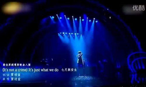 Đậu Tĩnh Đồng biểu diễn trên sân khấu