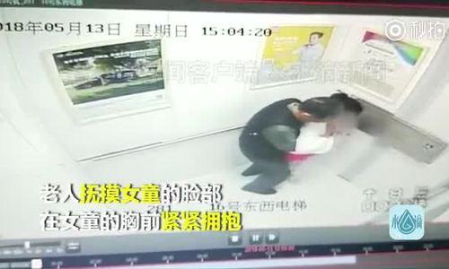 Ông già 80 tuổi bị bắt vì dâm ô bé gái trong thang máy