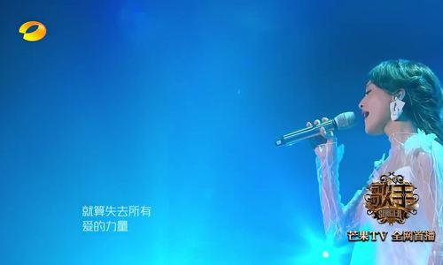 Trương Thiều Hàm trong chương trình 'Singer 2018'