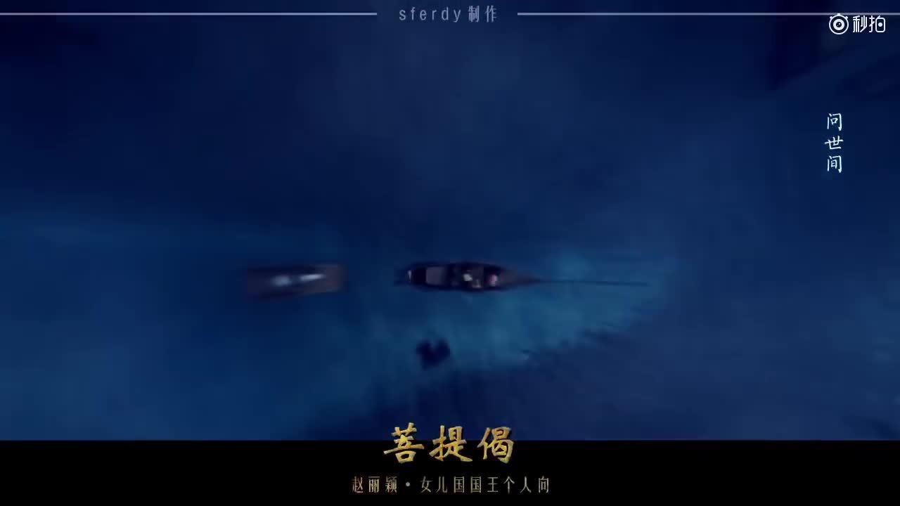 """Triệu Lệ Dĩnh, Phùng Thiệu Phong trong """"Tây Du Ký: Nữ Nhi Quốc"""""""