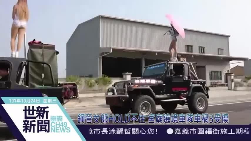 Vũ nữ bị hất văng xuống đường khi múa cột trên nóc chiếc xe jeep