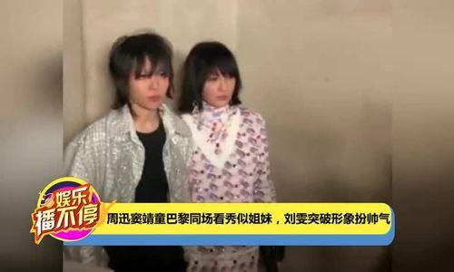 Châu Tấn và con gái Vương Phi tình tứ bên nhau không rời