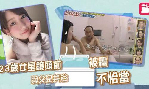 Kitami Naomi tiết lộ vẫn tắm chung với bố và anh trai dù 23 tuổi