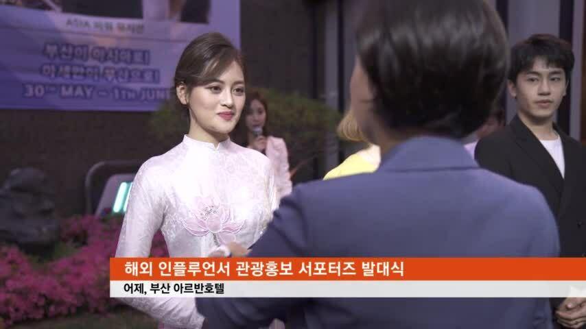 Thùy Anh mặc áo dài làm đại sứ du lịch Busan