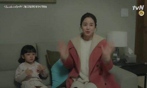 Cảnh hai mẹ con phim Hi Bye Mama tập 1-2
