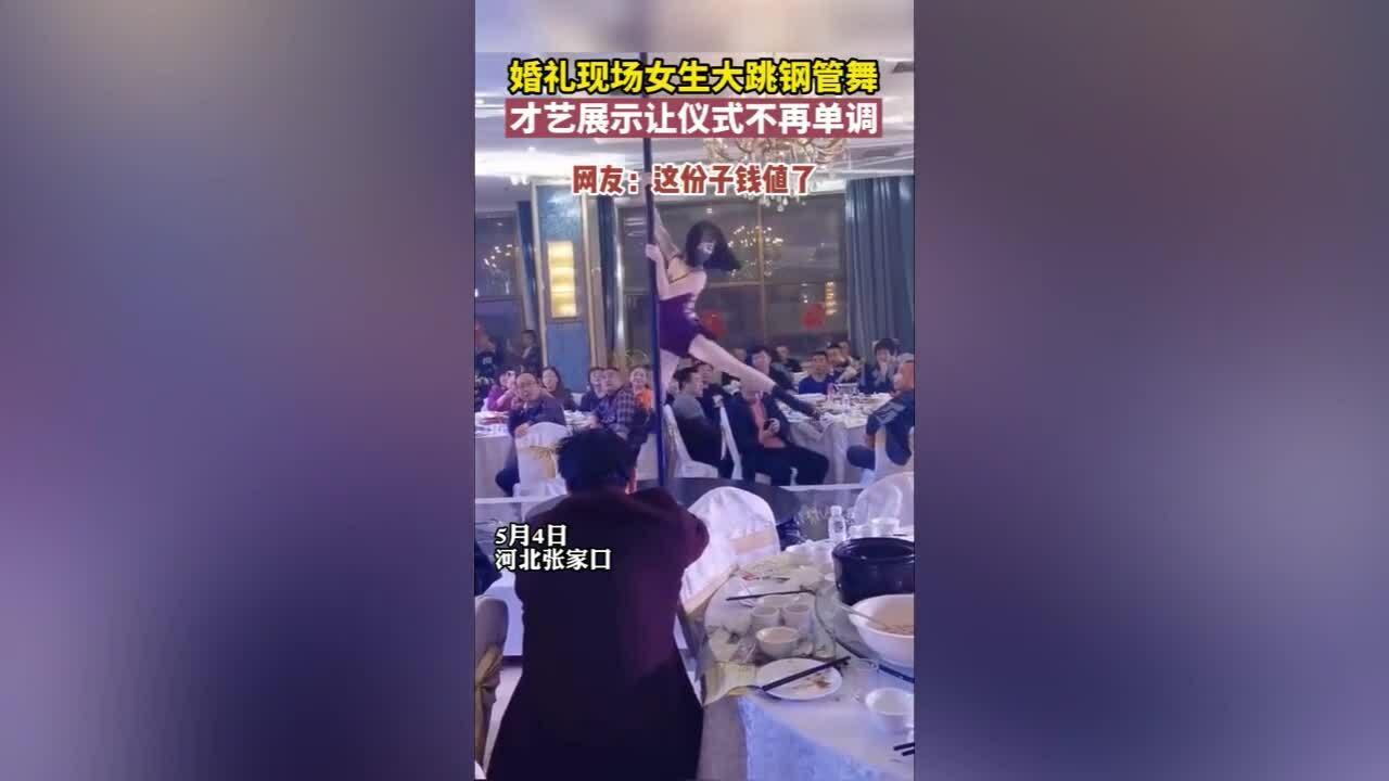 Đám cưới thuê vũ nữ biểu diễn múa cột