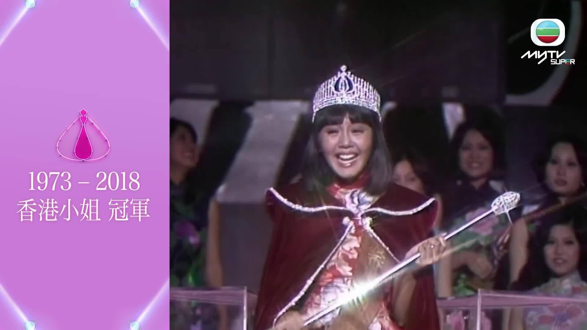 Các nhan sắc của Miss Hong Kong