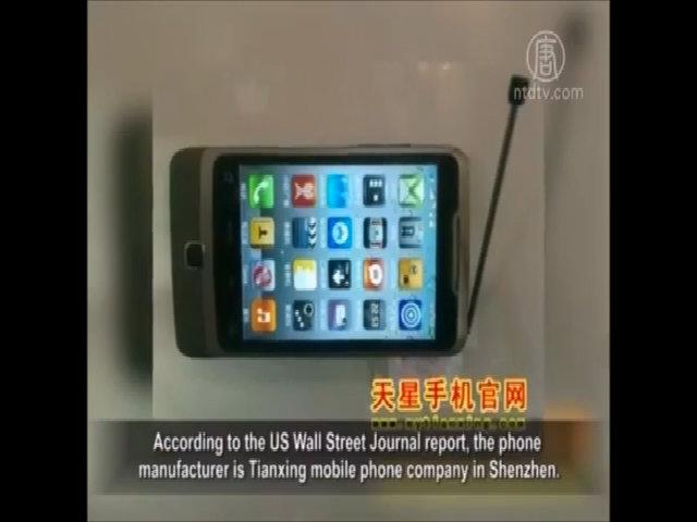 Mẫu điện thoại Star N9500 cài mã độc