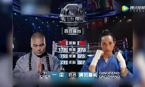 Thanh Phong Đạo Trưởng vs Vũ Tăng Nhất Hổ 2012