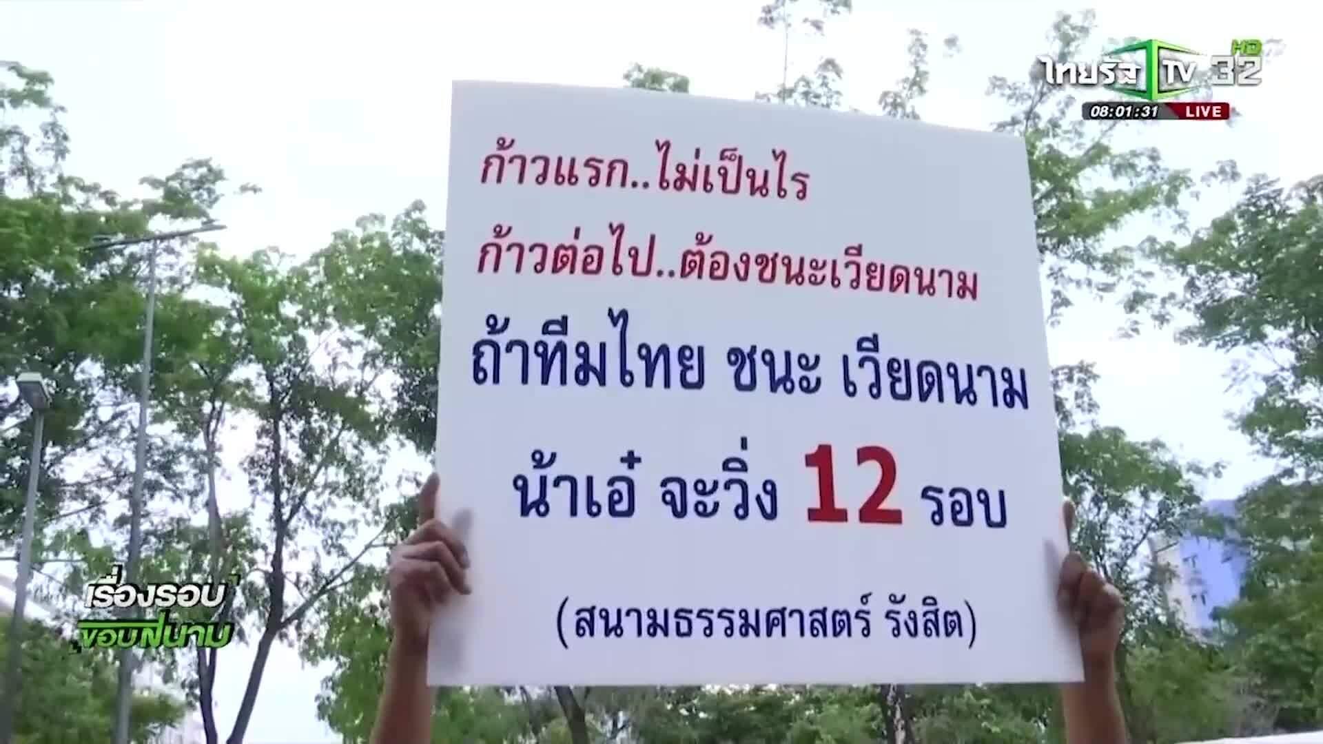 CĐV Thái Lan tuyên bố chạy quanh sânThammasat