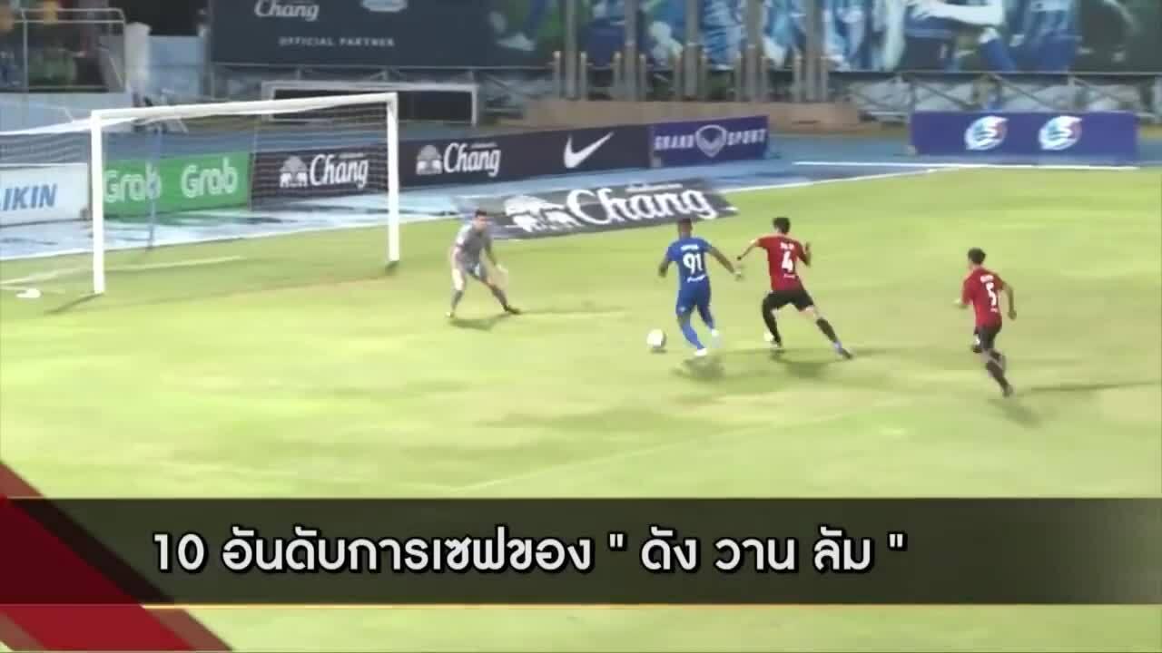 Van Lam menyelamatkan di Muangthong