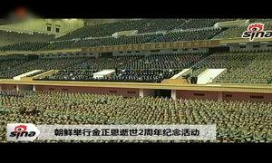 Dấu hiệu dịch chuyển quyền lực trong ngày giỗ Kim Jong-il