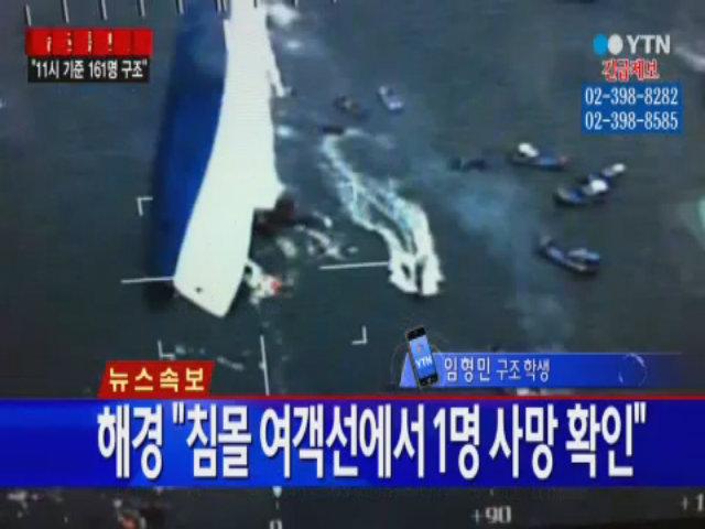 Cứu hộ phà chìm ngoài khơi Hàn Quốc