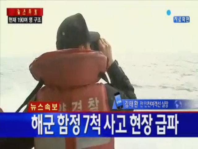 Cứu hộ phà chìm ở Hàn Quốc