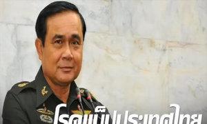 Tư lệnh lục quân Thái Lan gây sốt với ca khúc tự sáng tác