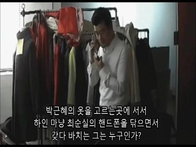 Phụ tá tổng thống Hàn khúm núm trước cố vấn bí mật