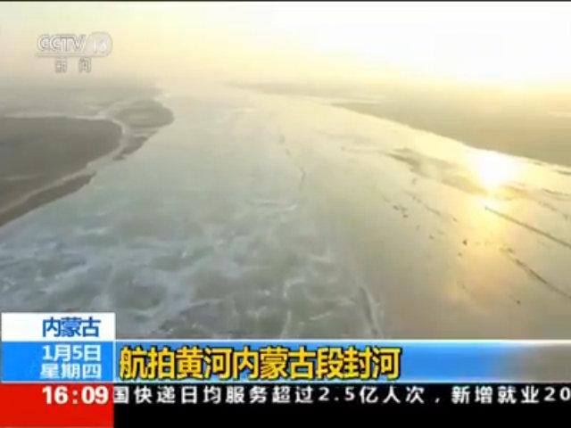 Khúc sông đóng băng dài 492 km ở Trung Quốc