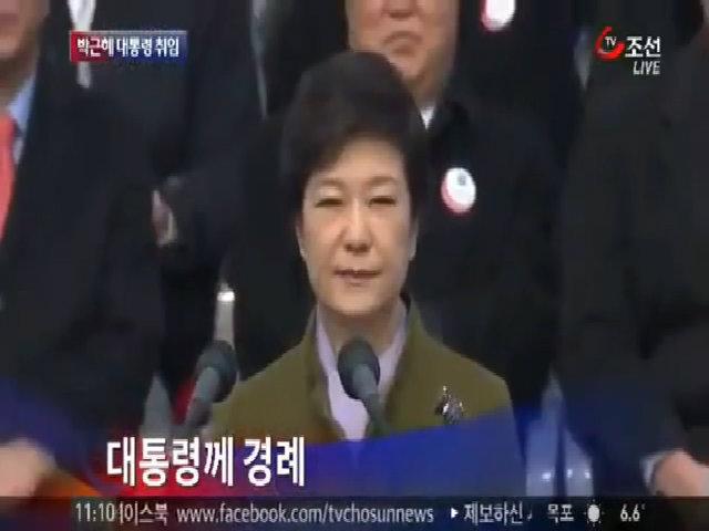Lễ nhậm chức của Park Geun-hye