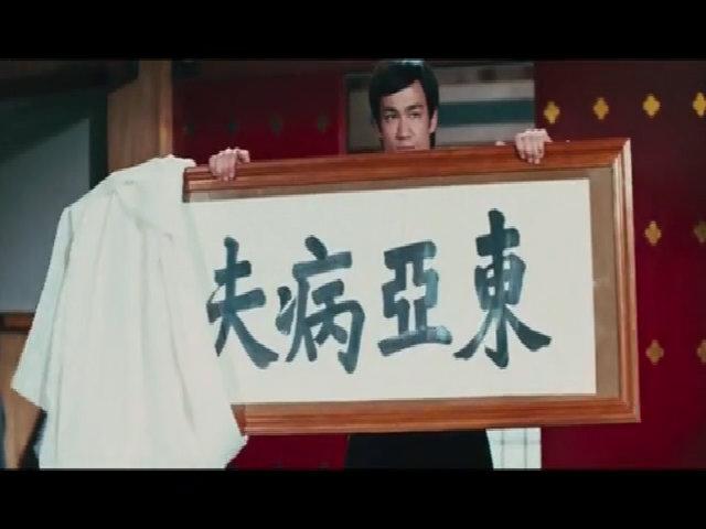 Những lỗi hài hước trong phim 'Tinh Võ môn' của Lý Tiểu Long