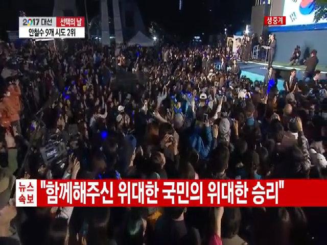 Moon Jae-in tuyên bố thắng cử tổng thống Hàn Quốc
