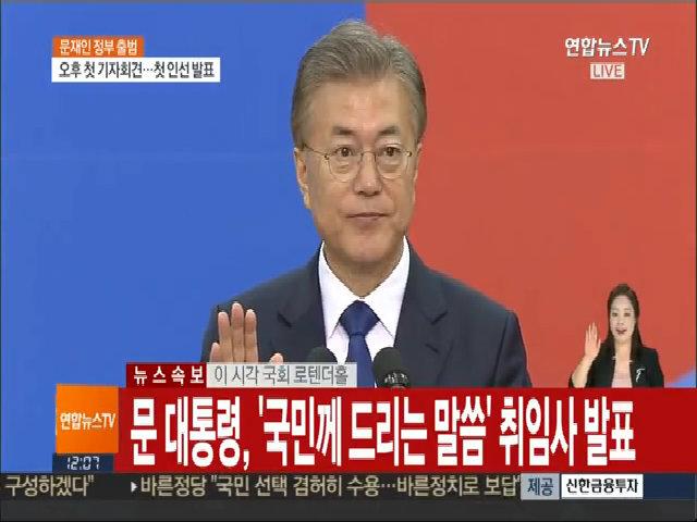 Tổng thống Hàn Quốc Moon Jae-in tuyên thệ nhậm chức