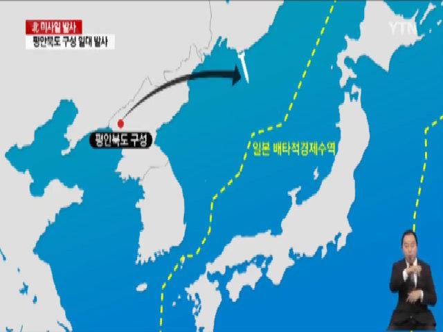 Mô phỏng hành trình của tên lửa Triều Tiên