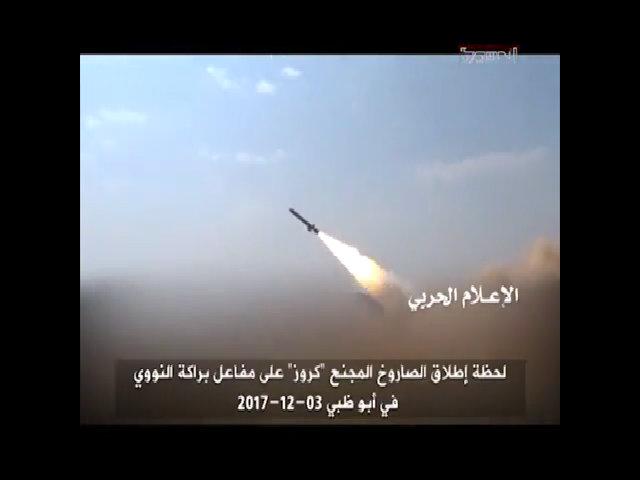 Phiến quân Yemen tung video vụ phóng tên lửa vào lò hạt nhân UAE