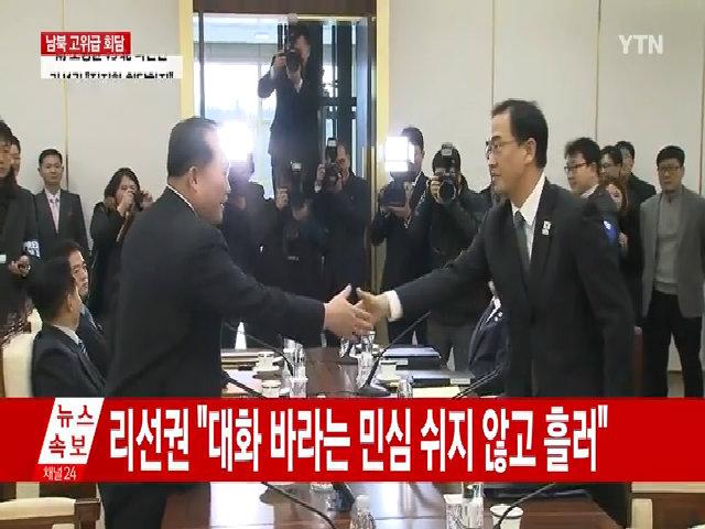 Hàn Quốc, Triều Tiên đối thoại lần đầu sau hơn hai năm