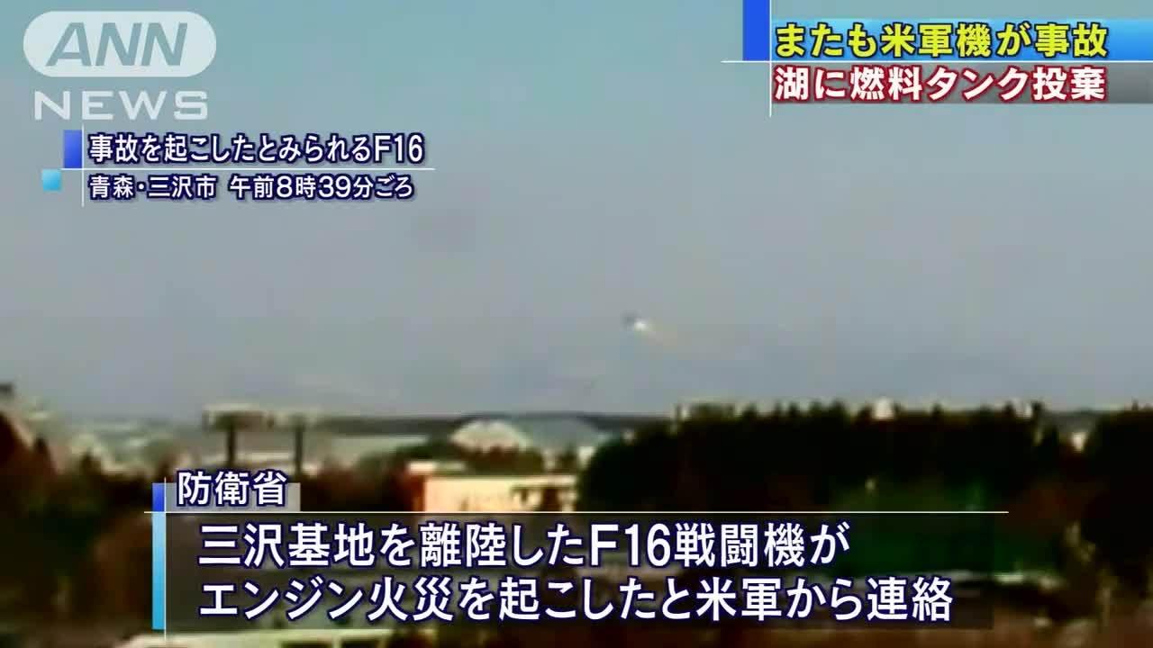 F-16 Mỹ cháy động cơ, trút nhiên liệu xuống hồ ở Nhật Bản