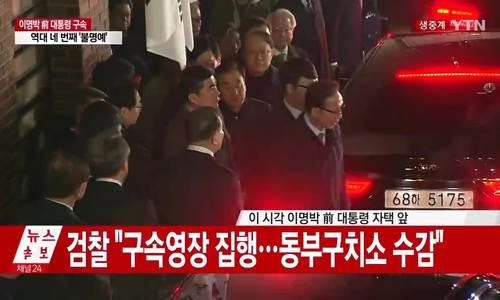Cựu tổng thống Hàn Quốc Lee Myung-bak bị bắt