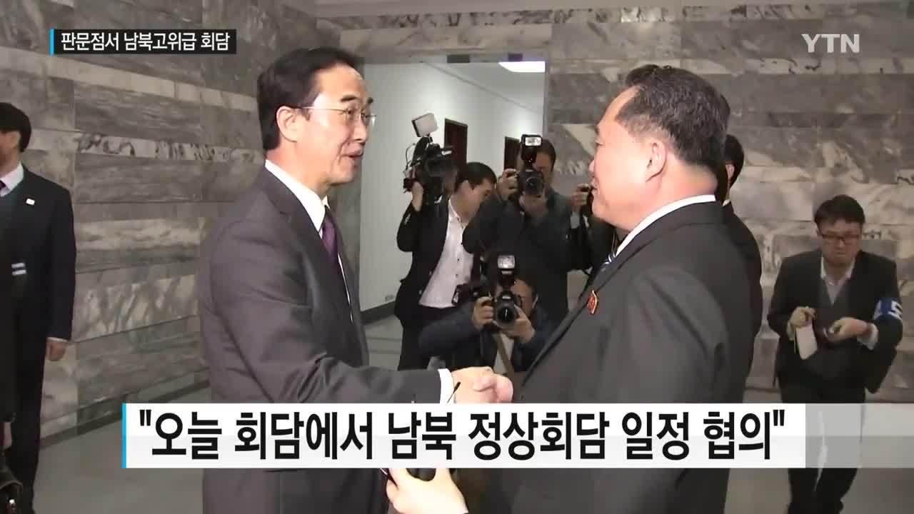 Phái đoàn Hàn - Triều đối thoại, chuẩn bị cho gặp thượng đỉnh