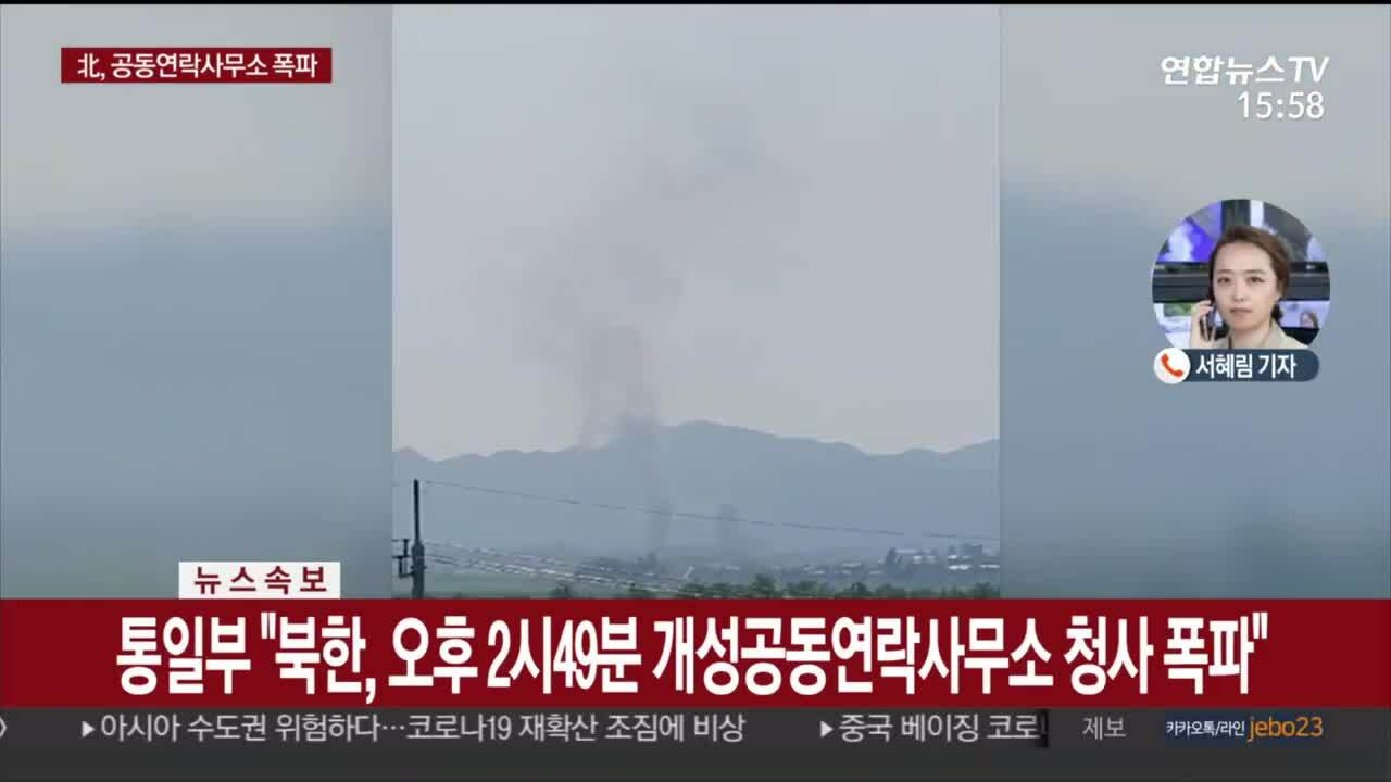 Triều Tiên giật sập văn phòng liên lạc chung với Hàn Quốc