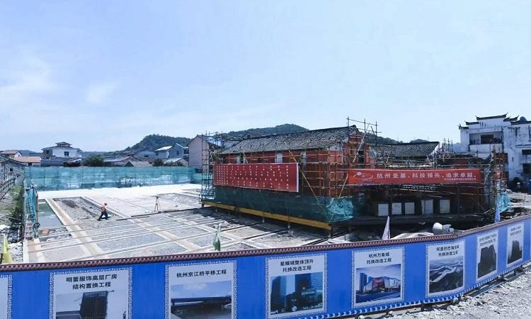 Trung Quốc di chuyển nhà cổ 300 tấn trong 9 ngày