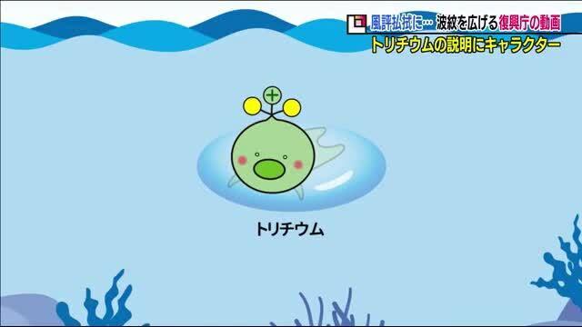 Linh vật nước thải Fukushima chết yểu