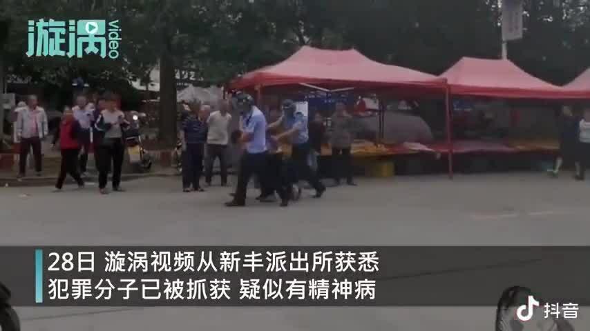 Đâm dao ở nhà trẻ Trung Quốc