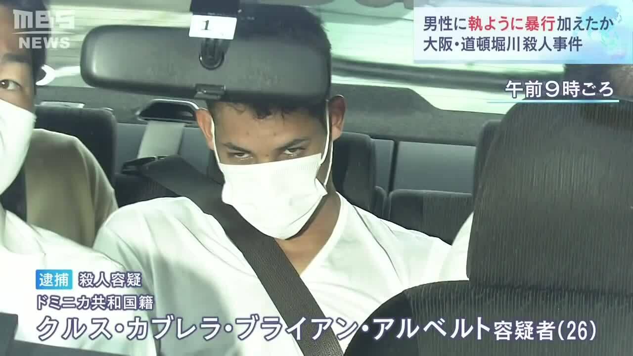 Lộ diện nghi phạm giết người Việt ở Nhật
